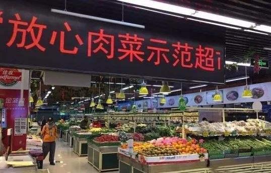 """邯郸市启动""""放心肉菜示范超市"""",4家超市通过市级验收!"""