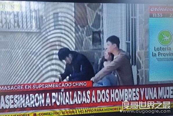 3名阿根廷华人被杀害,嫌疑人系2名中国籍人(目前在逃之中)