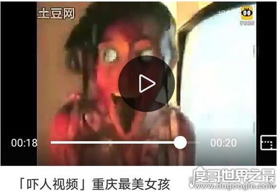 重庆最美女孩什么梗?乃网友制作的吓人视频(胆小慎看)