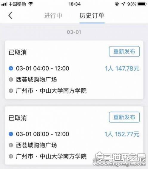 """深圳19岁大学生顺风车身亡,涉事平台竟称其""""无责任"""""""