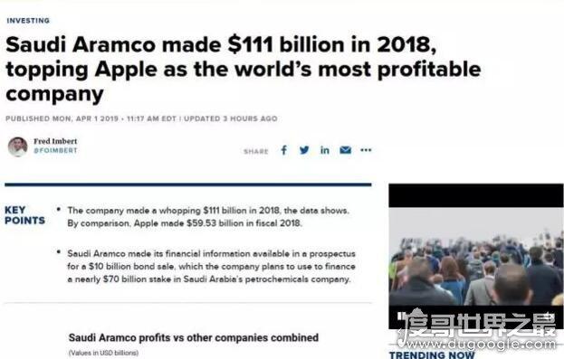 2018全球最会赚钱公司揭晓,苹果第二(阿拉伯石油公司夺冠)