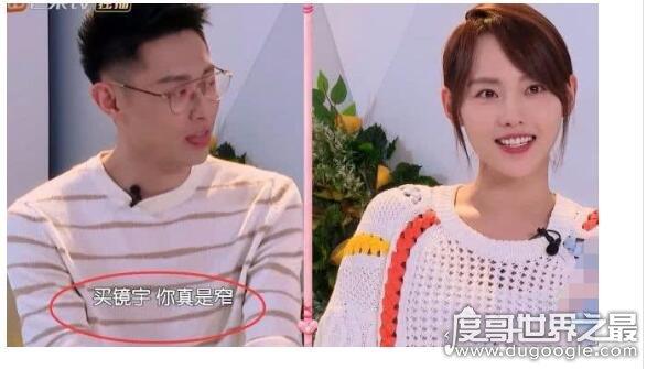 买超就是买镜宇,张嘉倪在节目中不小心曝光买超真名