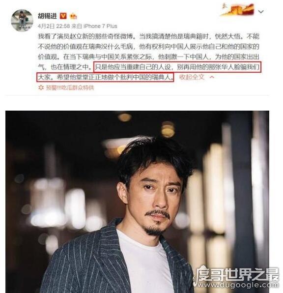 赵立新被点名批评,对中国历史不尊重引热议(他国籍都早改了)