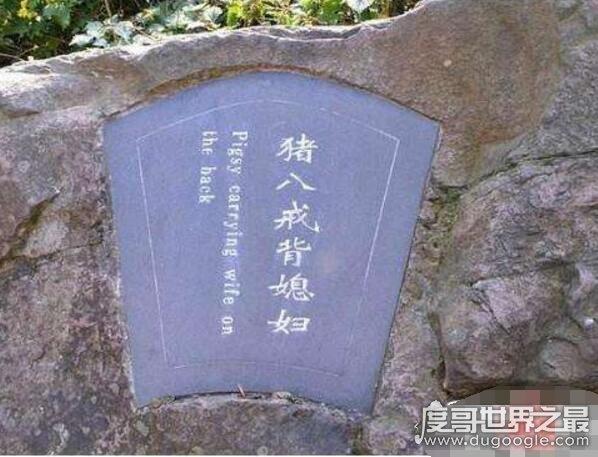 """河南猪八戒墓是真是假?墓中发现""""悟能专用""""九齿钉耙"""