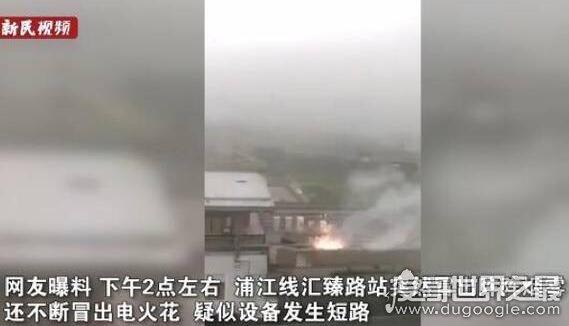 上海地铁站遭雷击视频,火花四溅场面壮观(无人员伤亡)