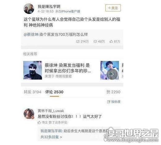 蔡徐坤为什么被全网黑,粉丝人肉素人败坏路人好感