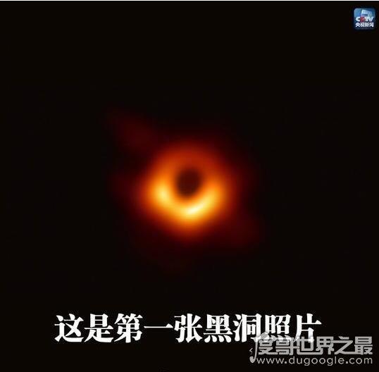 第一张黑洞照片公布,证实黑洞真的存在(竟然长这样)