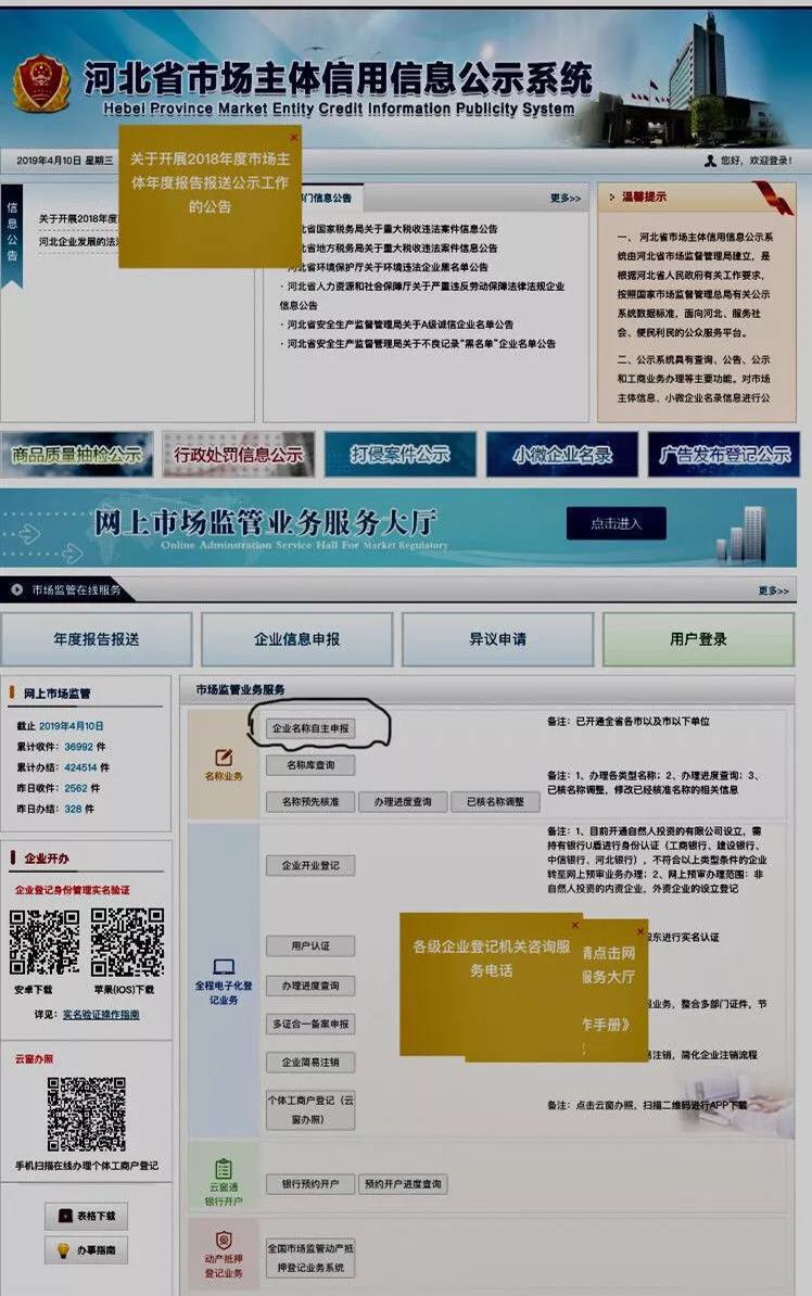 邯郸临漳实行企业名称自主申报