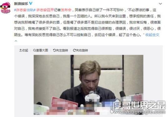 许志安召开发布会承认出轨黄心颖,出轨视频遭疯传【图】