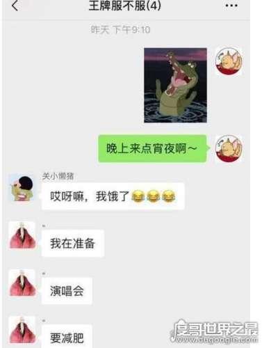 王牌家族聊天记录曝光,贾玲用美食成功诱惑到华晨宇