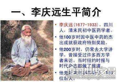 世界上最长寿的人李庆远真假,常识性问题假的
