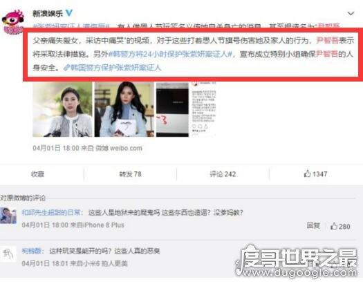 """张紫妍案证人被起诉,尹智吾利用""""唯一证人身份""""大肆捞钱"""