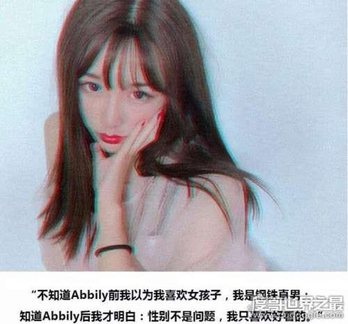 网红abbily王嘉辉是男是女性别男(打扮起来却美到爆)