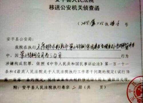 邯郸市永年区一人大常委失信被曝新料