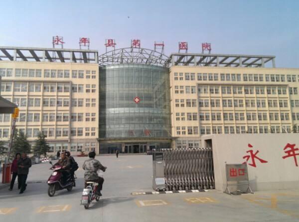 邯郸永年医院未准确告知医药费报销办法,导致患者报销受阻?