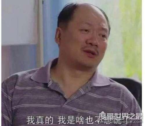 谢广坤是什么梗,他是和苏大强齐名的极品老爹大反派
