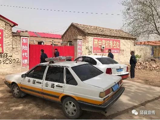 邯郸邱县机动车驾培市场专项整治活动开始了