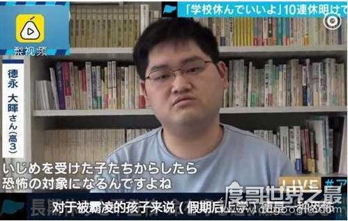 日本学生十连休后自杀,学生集体自杀原因(竟因校园暴力)