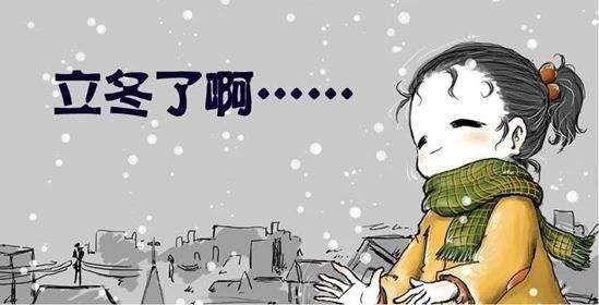 今日立冬,这个冬天该如何养生