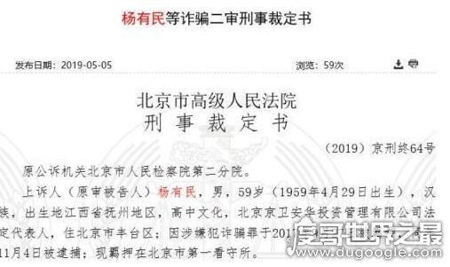 上市公司为复牌行贿假首长被骗1.44亿,骗子仅高中文化