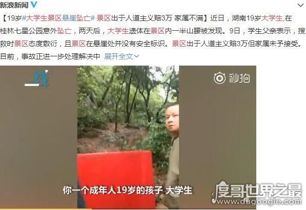 湖南19岁大学生景区坠亡,景区只愿赔3万(警方已介入调查)