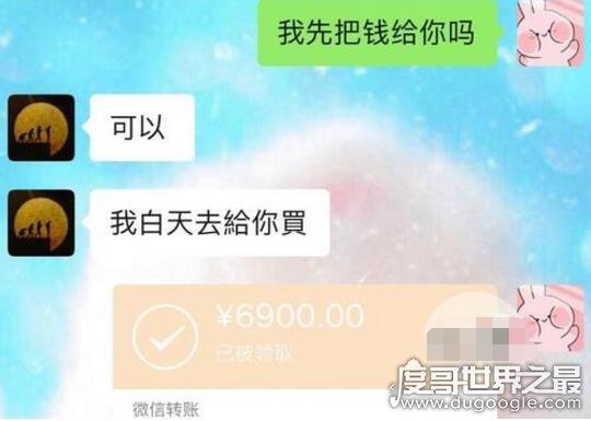 张馨予找代购被骗6900,发微博机智将钱给要回(骗子慌了)