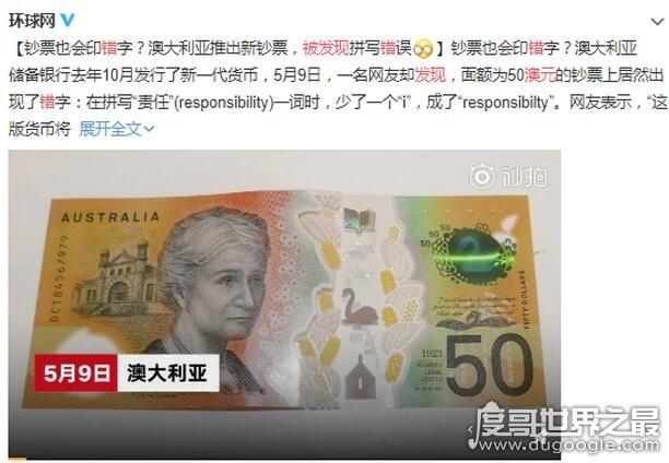 新版澳元错别字,并无收藏价值(我国2元错版币价值200万)