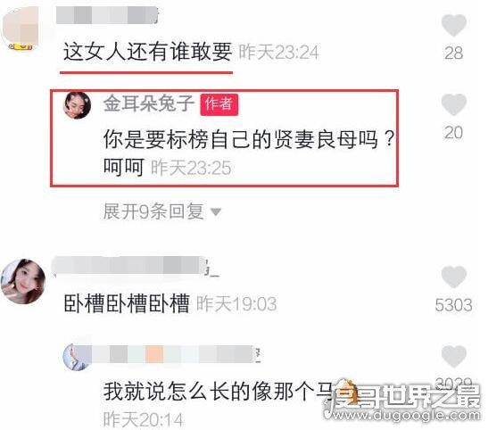 """马蓉回怼网友,网友说她""""没人敢要了""""(含怒13字回怼)"""