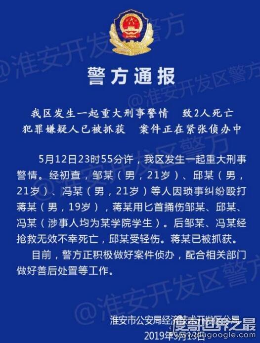 """江苏3名学生殴打校友被反杀,是否属于""""正当防卫""""引争议"""
