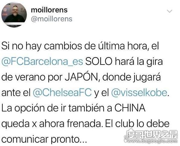巴萨将取消中国行,宣布称只会前往日本(国内球迷心寒了)