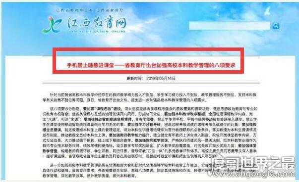"""江西本科生禁带手机入课堂,引""""专科生""""不满(为啥没我们)"""
