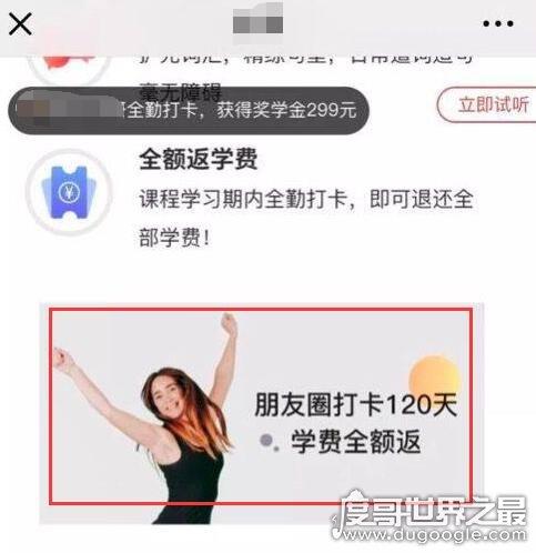 微信朋友圈晒打卡违规,诱导性广告太多严重影响用户体验