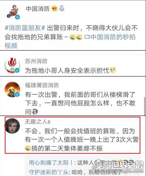 """消防拖地小哥找到了,已接受队友""""惩罚""""(网友直呼""""好帅"""")"""