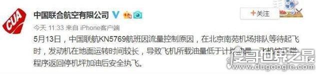 中国联航飞机没油了,网友称还好没上天(回应是乃正常操作)