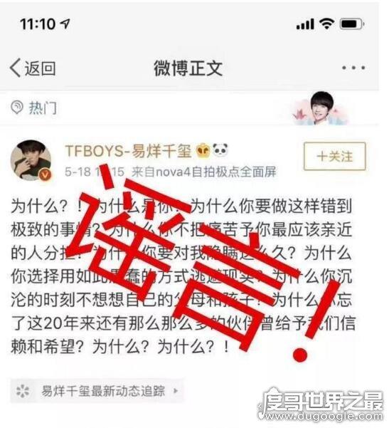 易烊千玺声明谣言,因王源抽烟的质问微博乃是网友ps