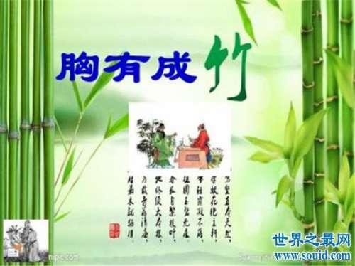 胸有成竹的主人公文同 讲述他画竹子的历史典故