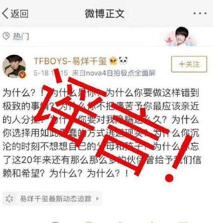 jǐng方通报:网传易烊千玺所发声明系谣言