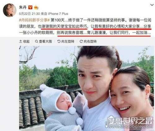 """朱丹女儿正面照首次被公开,100天的""""小小丹""""看着好可爱"""