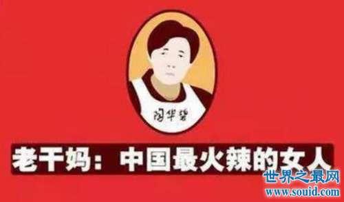 中国最火辣的女人,如今70岁身价近70亿元