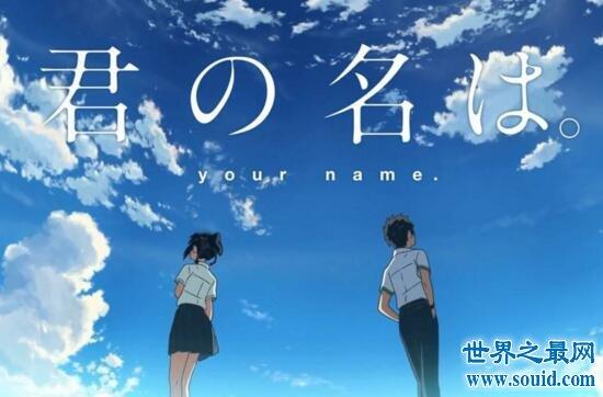 你的名字结局解析,泷和三叶终于在一起完美HE