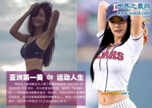 亚洲第一美女,既然是韩国长腿美女李成敏