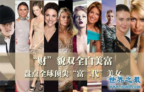 世界十大最富有的富二代美女,375亿美元的高颜值