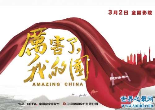 十部好看的国产电影, 感受一下中国大片的魅力