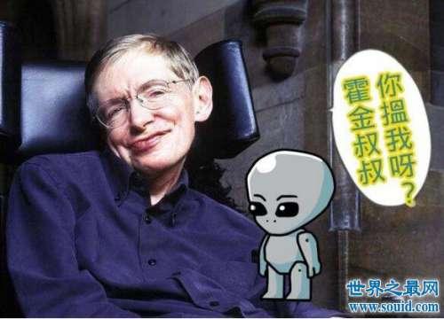 霍金警告中国不要登月,已经确定月球存在外星人
