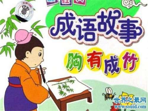 胸有成竹的主人公是谁?历史上苏轼画竹子的故事
