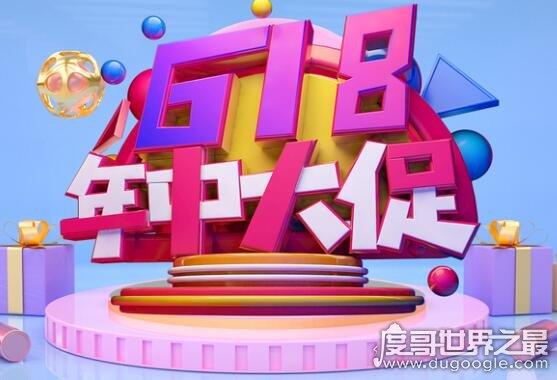 618是什么节日,是京东的购物节(是京东促销力度最大的一天)