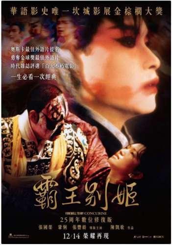 《霸王别姬》中国台湾12月重映发海报