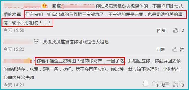 马蓉方怒指王宝强转移财产,曝其亲戚有7所公司控4家企业