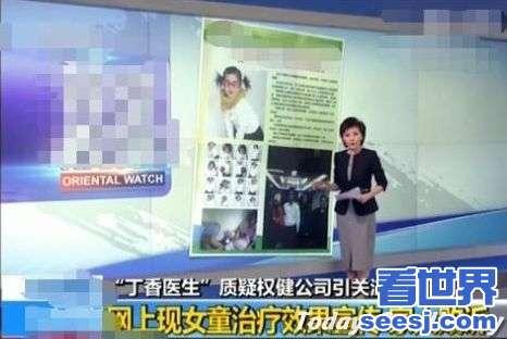 """患癌女童听信权健放弃化疗""""丁香医生""""质疑权健公司引发争议"""