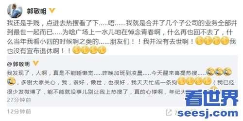 郭敬明回应公司接连注销         只是合并子公司业务